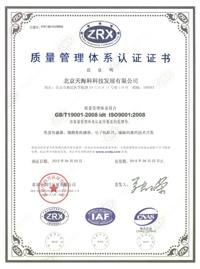 天海科GB/T19001质量管理体系认证证书