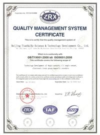 天海科GB/T19001质量管理体系认证证书英文