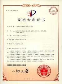 天海科磁敏感传感器专利证书