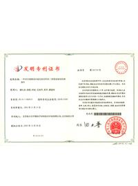 天海科三维微弱磁场检测仪器专利证书