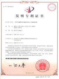 天海科磁隧道结磁敏电阻芯片的磁编码器专利证书