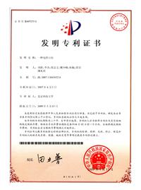天海科电控云台专利证书