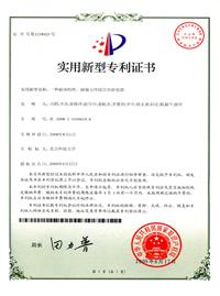 天海科磁敏元件综合实验仪器专利证书