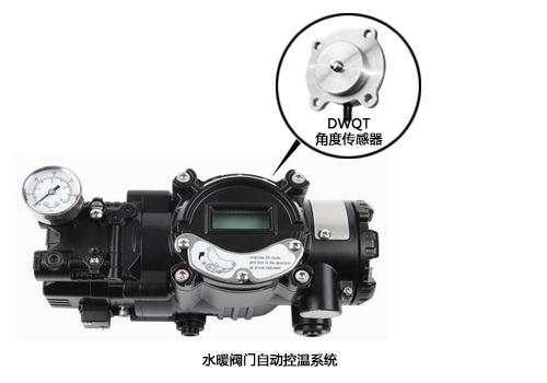 地暖阀门控制角度传感器