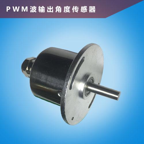 PWM信号输出角度传感器