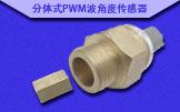 分体式PWM信号输出角度传感器