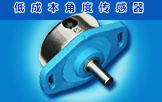 电流角度传感器