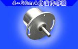 4~20mA角度传感器